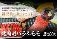 安楽畜産 宮崎牛バラ&モモ焼肉用  食べ比べセット600g