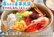 伊勢海老料理大海 大海の海鮮丼 食事券(1名様)