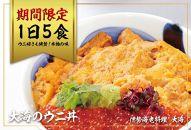 伊勢海老料理大海 大海のウニ丼 食事券(1名様)