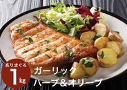 古澤水産  炙りマグロ1㎏ (ガーリック、ハーブ&オリーブ)