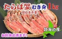 【お刺身OK】生冷凍本タラバガニポーション脚むき身1kg【生食可】(北海道産)