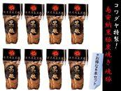 【2020年7月以降発送】とってもジュ~シ~☆島安納黒豚炭火焼『焼豚』 8本セット!!