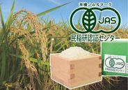 滋賀県産JASオーガニックコシヒカリ白米10kg