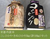 【令和元年産米】京都丹波米こしひかり5kg・きぬひかり5kgセット(計10㎏)