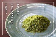 【無農薬栽培】ボタンボウフウ(長命草)粉末3袋セット