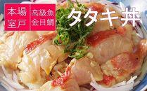 HN094 金目鯛のタタキ丼