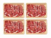 【期間限定1.6kg】鹿児島県産豚カタロース切り落とし(C-2201)