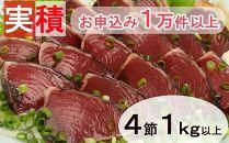 TK004 土佐流藁焼きかつおタタキ4節セット