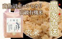 【令和元年度新米】玄米5kg高級有機米・農家直送・南魚沼産コシヒカリ