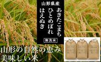 BS002ひとめぼれ☆はえぬき☆あきたこまち無洗米食べ比べ(計6kg)