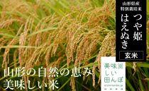 BS005【特別栽培米】つや姫・はえぬき玄米食べ比べセット(計30kg)