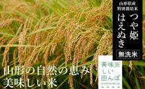BS011【特別栽培米】つや姫・はえぬき無洗米食べ比べセット(計30kg)