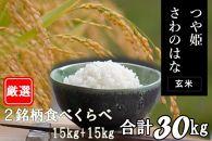 BS014【特別栽培米】つや姫・さわのはな玄米食べ比べセット(計30kg)