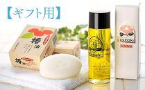 【ギフト用】長崎椿オイル 全身使える優しい石鹸セット(石けん2、椿オイル1)