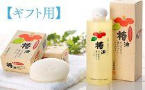 【ギフト用】長崎椿オイル配合 全身しっとり潤い美肌セット(シャンプー1、石けん2)