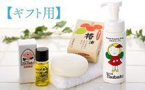 【ギフト用】長崎椿オイル 優しく洗う潤いスキンケアセット