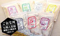 【ご自宅用】【雑穀入り無洗米】らくらく米 七福人宝船7点セット
