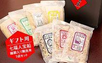 【ギフト用】【雑穀入り無洗米】らくらく米 七福人宝船7点セット
