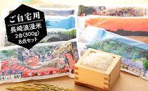 【ご自宅用】【無洗米】長崎浪漫米 2合(300g)×8点セット
