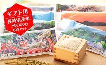 【ギフト用】【無洗米】長崎浪漫米 2合(300g)×8点セット