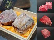 【ギフト用】貴方の為の、手作りローストビーフ-ハネシタ・シャトーブリアン-の贅沢 食べ比べセット