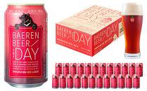 ベアレン醸造所THEDAY/INNOVATIONREDLAGER(ザ・デイ/イノベーションレッドラガー)350ml缶ビール24本セット