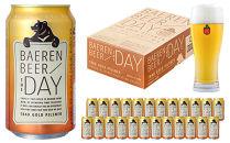 ベアレン醸造所THEDAY/TRADGOLDPILSNER(ザ・デイ/トラッドゴールドピルスナー)350ml缶ビール24本セット