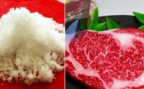 【期間限定】上五島の海水塩で食する長崎和牛ステーキ&カルビ2019秋
