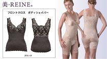 「美・REINE」フロントクロスボディシェイパー(ブラック/S)