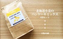 パンケーキミックス300g(150×2)5個セット<天塩の國>