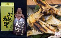 【毎月中旬発送】ひもの丸丁の塩ブリカマ(3~4枚入り)×5パックと大分むぎ焼酎「ぶんご太郎25度」720ml徳利入りのセット