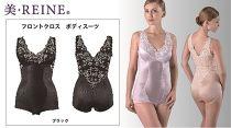 「美・REINE」フロントクロスボディスーツ(ブラック/3L)