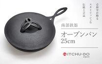 南部鉄器オーブンパン25cm71307