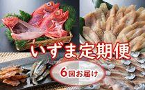 IZ007 いずま海産定期便【年6回お届け】