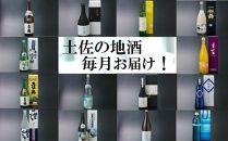 NM048 土佐の地酒定期便A