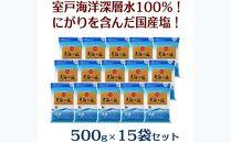 AK010 室戸海洋深層水100%の国産塩!「天海(あまみ)の塩」500g×15袋セット