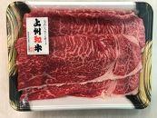 泉亭本店の上州和牛(モモ)しゃぶしゃぶ、すきやき用(約380g)
