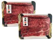 泉亭本店の上州和牛(モモ)しゃぶしゃぶ、すきやき用(約760g)