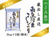 【JAみなみ魚沼頒布会】南魚沼産こしひかり(15kg×全12回)