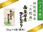 【令和01年産】選ばれた匠がつくる「特別栽培米8割減」20kg