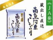 【JAみなみ魚沼定期便】南魚沼産こしひかり(5kg×全3回)