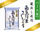 【JAみなみ魚沼定期便】南魚沼産こしひかり(5kg×全6回)