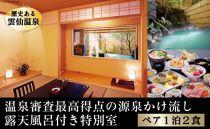 雲仙温泉宿泊プラン雲仙いわき旅館特別室(源泉露天風呂付き)