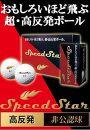 ゴルフ【超・高反発ボール】スピードスター ボール