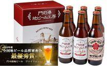 MB01-10門司港地ビール工房 飲み比べ6本セット