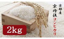 令和元年度京丹後コシヒカリ2kg