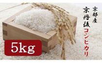 令和2年度京丹後コシヒカリ5kg