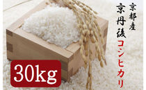 【ギフト用】令和元年度京丹後コシヒカリ30kg