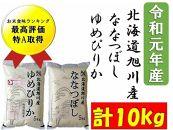 令和元年産 最高評価『特A』取得!ゆめぴりか・ななつぼし各5kgセット