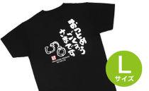 おつとめごくろうさまTシャツ【Lサイズ】